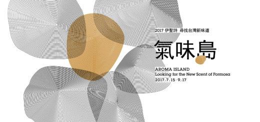 伊聖詩「尋找台灣新味道」電影競賽