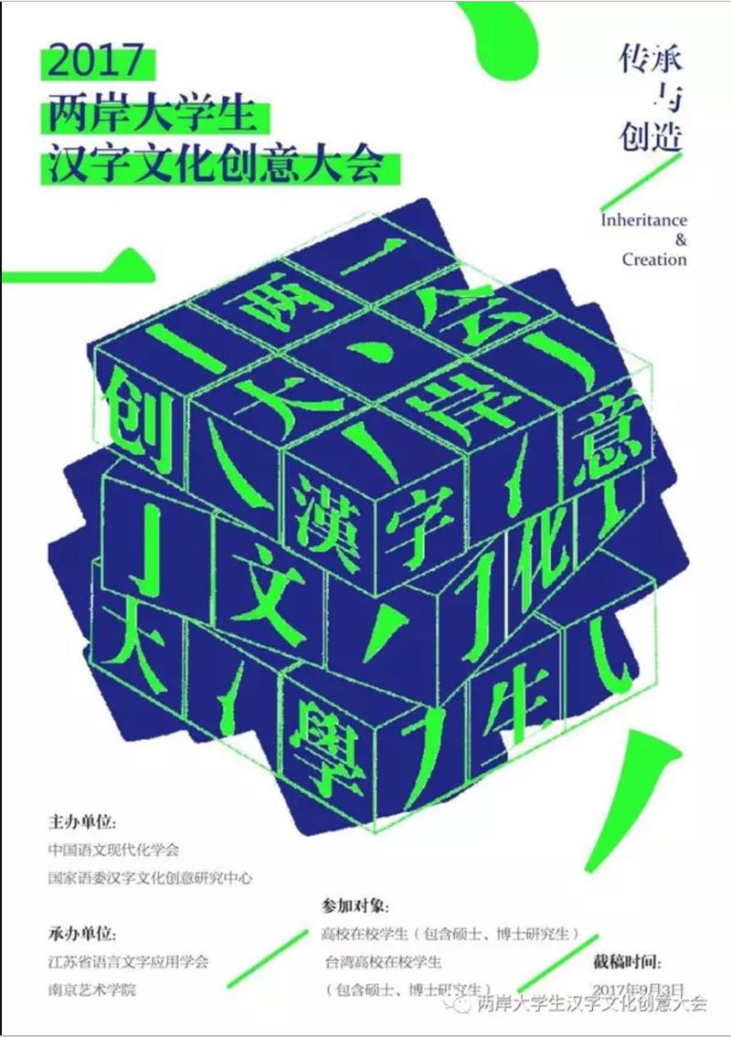 兩岸大學生漢字文化創意大會