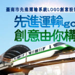 臺南市先進運輸系統LOGO創意設計競賽