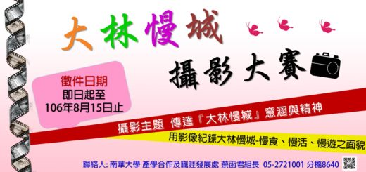 南華大學大林慢城攝影大賽