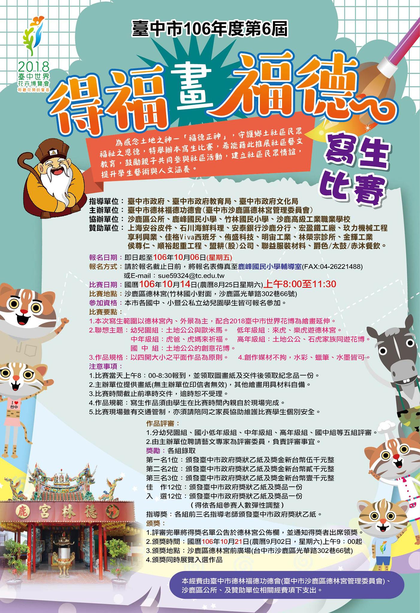 台中市沙鹿區德林宮舉辦第六屆「德林德林畫福德」寫生比賽