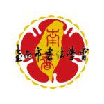 台南市書法學會第六屆「南書盃」全國書法比賽