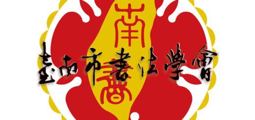 台南市書法學會