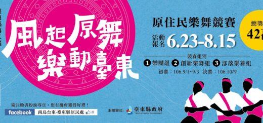 台東縣第二屆「風起原舞.樂動台東」原住民樂舞競賽