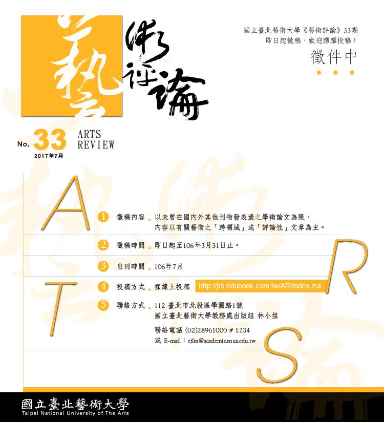 國立臺北藝術大學《藝術評論》34期徵稿