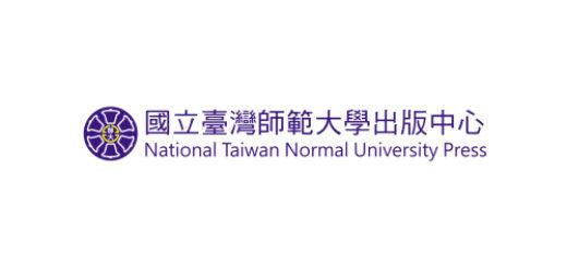國立臺灣師範大學圖書館出版中心
