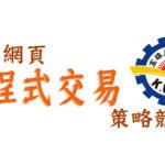 國立高雄應用科技大學-動態網頁程式交易策略競賽