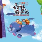 2017年第24屆坤泰盃繪畫比賽「森林奇遇記」