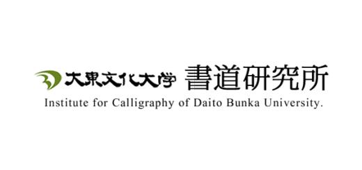 大東文化大学 書道研究所