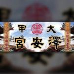 第六屆大甲澤安杯書法比賽