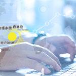 守護家園.嘉客松Open Data政策研發競賽