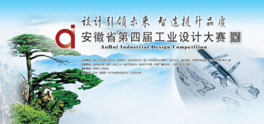 安徽省第四屆工業設計大賽