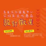 「客家文化發展中心」公仔及文化商品設計徵選