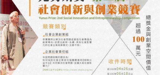 尤努斯獎:第二屆社會創新與創業競賽