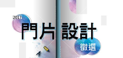 徵選2017年~創意門片設計