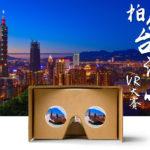拍出台灣味VR大賞