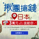 「揪團搶錢玩日本」3萬元旅遊贊助金送給你