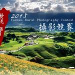 2015「發現台灣鄉村之美」攝影比賽
