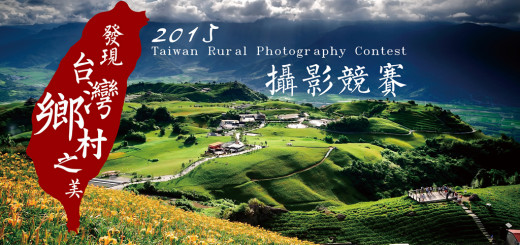 「2015發現台灣鄉村之美」攝影比賽