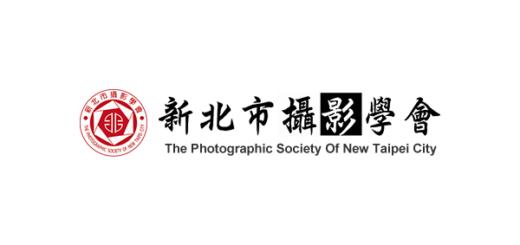 新北市攝影學會