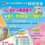 新北市政府警察局106年「婦幼安全」LOGO設計與標語創作暨國民小學海報製作比賽