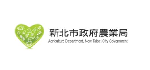 新北市政府農業局