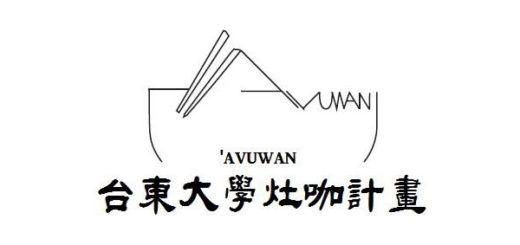 東大'avuwan灶咖的跨域創造