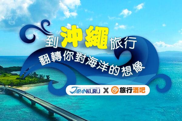 沖繩,是日本人最想去旅行的島嶼!