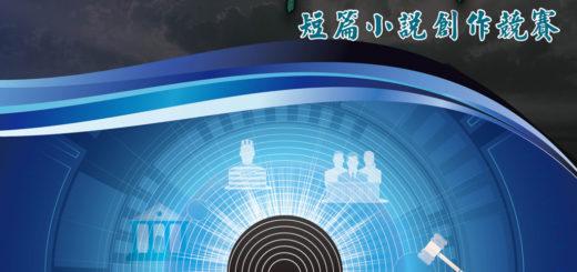 法務部司法官學院「社會法律事件簿」短篇小說創作競賽