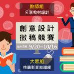 清江學習中心「創意設計徵稿」競賽