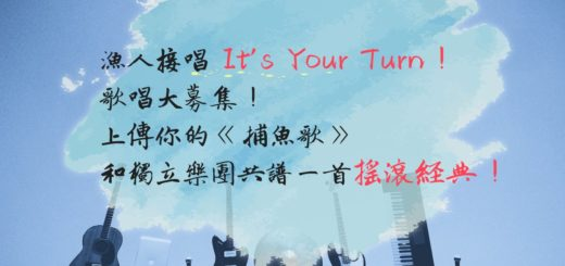 漁人接唱 It's Your Turn