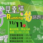 「甲仙芋筍節」芋見幸福 Running 筍路跑活動