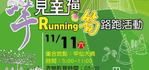 甲仙芋筍節-芋見幸福 Running筍路跑活動