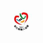 第15屆『卦山盃』全國手語歌比賽