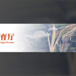 第十屆福建省大學生職業規劃大賽