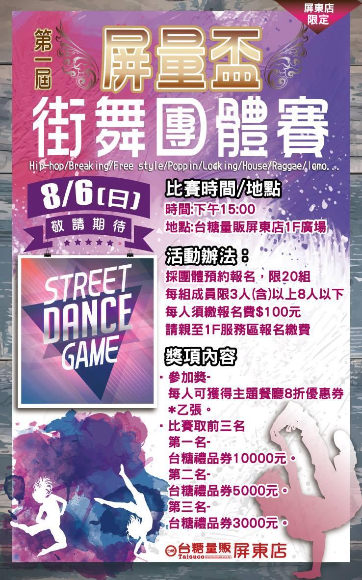 第一屆「屏量盃」街舞團體賽