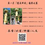 2017新北市坪林茶郊媽祖觀世音菩薩地藏王菩薩文化協會『護我坪安』攝影比賽