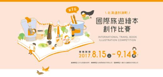 第一屆北海道劍淵町國際旅遊繪本創作比賽