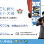 第一屆台灣在地食材微電影創作大賽