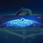 第三屆中國(藍光杯.漳州)鐘錶設計大賽