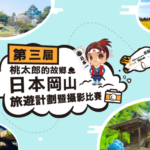 第三屆桃太郎的故鄉日本岡山旅遊計劃暨攝影比賽