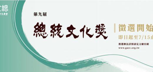 第九屆總統文化獎
