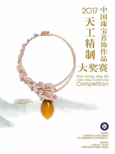 第二屆中國珠寶首飾作品『天工精製』大獎賽