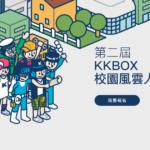 第二屆KKBOX校園風雲人物選拔