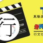 第八屆東陽盃「全民瘋創意」行文化影像創作大賽
