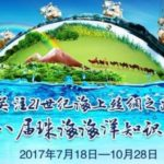 第八屆珠海海洋知識競賽