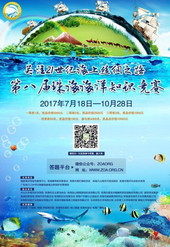 第八屆珠海海洋知識競賽火熱開賽