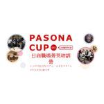 第六屆 PASONA CUP 日商職場菁英培訓營