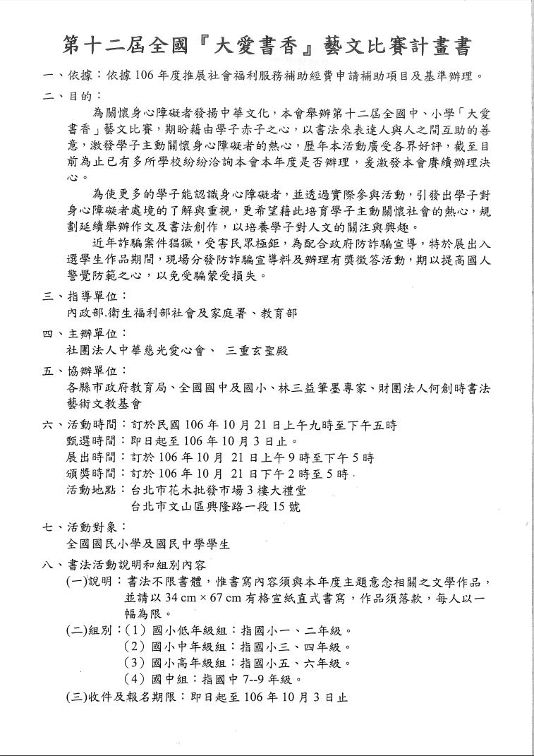 第十二屆全國『大愛書香』藝文比賽-1