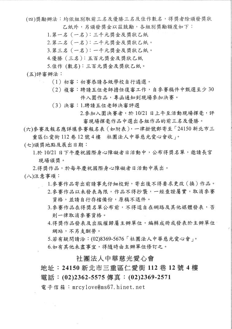 第十二屆全國『大愛書香』藝文比賽-2
